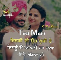 I love you my jaan.my sweetheart.ur cuteness is overloaded. Jokes Quotes, Cute Quotes, Hindi Quotes, Quotations, Punjabi Attitude Quotes, Punjabi Love Quotes, Cute Love Stories, Love Story, Punjabi Funny