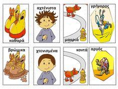 Speech Language Pathology, Speech And Language, Learn Greek, Shape Posters, Greek Language, Preschool Education, Special Education, Literacy, Activities For Kids