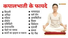 All Ayurvedic - A Natural Way of Improving Your Health recently published new articles & listed on कपालभाती प्राणायाम के फायदे