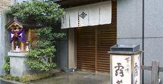 露庵 | 京都の老舗料亭 菊乃井