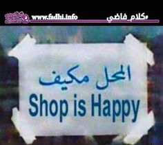 المحل مكيف، تمت ترجمتها إلى shop is happy Funny Translations, Just Smile, Bed Pillows, Pillow Cases, Jokes, Happy, Shopping, Pillows, Lifting Humor