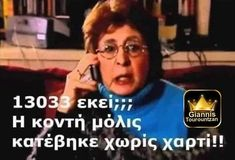 Funny Cartoons, Funny Jokes, Greek Beauty, Just For Fun, Picture Video, Comedy, Words, Music, Pictures