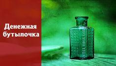 Денежная бутылочка ~ Эзотерика и самопознание