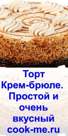 Simple and very tasty- Торт Крем-брюле. Простой и очень вкусный This cake is a bit like Napoleon. But the aroma is completely different. Dessert Cake Recipes, Desserts, Napoleon Cake, Types Of Cakes, Creme Brulee, Confectionery, Yummy Cakes, Baking Recipes, Food To Make