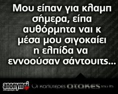 Image about greek quotes in 😂 by Σπυ Κ. Funny Greek Quotes, Funny Picture Quotes, Humorous Quotes, Funny Facts, Funny Jokes, Sarcastic Humor, Sarcasm, Funny Phrases, How To Be Likeable