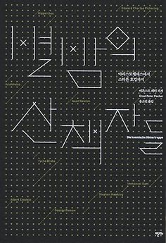 싸니까 믿으니까 인터파크도서 - 별밤의 산책자들 Typography Letters, Typography Poster, Typography Design, Lettering, Book Cover Design, Book Design, Layout Design, Book Layout, Editorial Design