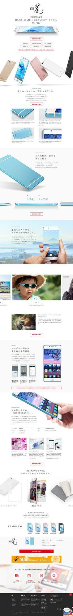 REI「麗」 レイ【家電・パソコン・通信関連】のLPデザイン。WEBデザイナーさん必見!ランディングページのデザイン参考に(シンプル系)