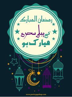 Eid Mubarak Wishes Images with Quotes, SMS, Messages Eid Ul Fitr Images, Eid Mubarak Wishes Images, Eid Mubarak Status, Eid Images, Eid Mubarak Banner, Eid Greetings, Night Prayer, Happy Eid, Iftar