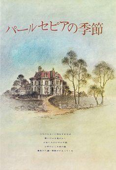 パールセピアの季節 Book Covers, Buildings, The Creator, Anime, Illustrations, Cartoon, Manga, Architecture, Cute