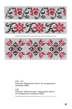 Gallery.ru / Фото #70 - Ukrainian pattern book - sandra-rose-canada