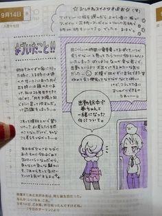 daily page:: girl x boy | sabao nikki #layout #Journal #hobonichi