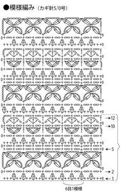 Crochet Stitches Chart, Crochet Motif Patterns, Crochet Diagram, Lace Patterns, Crochet Squares, Crochet Designs, Stitch Patterns, Knitting Patterns, Gilet Crochet