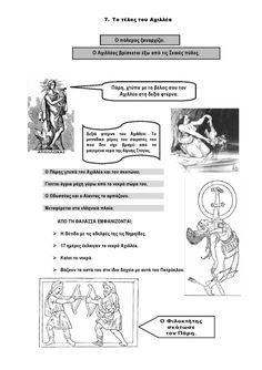 Greek Mythology, Ancient Greece, Fails, Words, School, Schools, Thread Spools, Horses