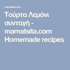 Τούρτα Λεμόνι συνταγή - mamatsita.com Homemade recipes Greek Pita, Sweets, Homemade, Recipes, Cheesecake, Lemon, Gummi Candy, Home Made, Candy