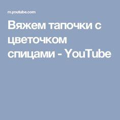 Вяжем тапочки с цветочком спицами - YouTube