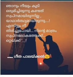 7 Malayalam Quotes Ideas Malayalam Quotes Quotes Heartbroken Quotes