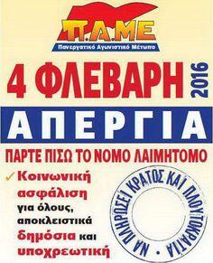 ΠΑΜΕ: Στις 4 Φλεβάρη όλοι στη γενική απεργία! Όλοι στο δρόμο του αγώνα!