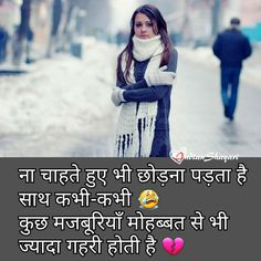 Shayari On Life,Shayari On Life photo, Shayari On Life image Love Hurts Quotes, Heart Touching Love Quotes, True Love Quotes, Sad Quotes, Famous Quotes, Hindi Love Shayari Romantic, Romantic Quotes, Dear Zindagi, Adorable Quotes