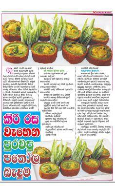 La importancia del cocotero en sri lanka sri lanka culinaria la importancia del cocotero en sri lanka sri lanka culinaria pinterest sri lanka forumfinder Gallery