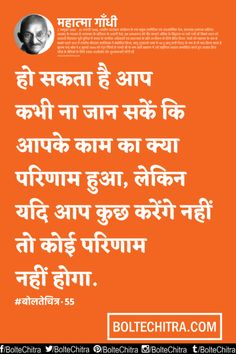 Mahatma Gandhi Quotes in Hindi with Images - महात्मा गाँधी के उद्धरण/विचार Festival Quotes, Mahatma Gandhi Quotes, Indian Quotes, Inspirational Thoughts, Philosophy, My Life, Religion, Life Quotes, About Me Blog