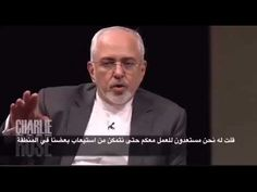 ظريف ايران : ارسلت رسالة لوزير خارجية سعود الفيصل نحن مستعدون للتعاون سويا في المنطقة - YouTube Nasa, Youtube, Youtubers, Youtube Movies