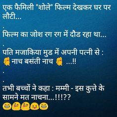 Punjabi Jokes, Funny Memes, Hilarious, Jokes In Hindi, Photo Quotes, Qoutes, Comedy, Scenery, Cartoons