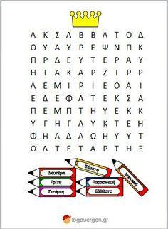 Κρυπτόλεξο με τις ημέρες της εβδομάδος - #logouergon Summer Activities, Activities For Kids, Behavior Cards, Learn Greek, Job Satisfaction, Greek Language, Greek Words, Always Learning, Kids Corner