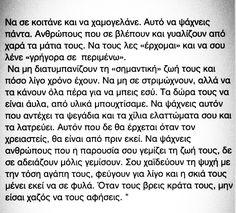 Greek Quotes, Love You, Te Amo, Je T'aime, I Love You
