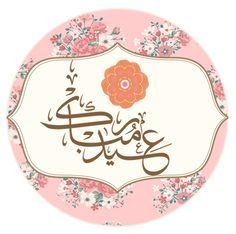 Pin By See On Silhouette Eid Stickers Eid Cards Eid Greetings