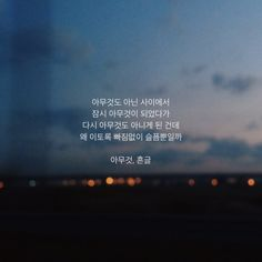 아무것, Wise Quotes, You And I, How To Memorize Things, Typography, Sayings, Words, Korean, Calligraphy, Deep