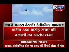 India News : CAG faults high costs in AgustaWestland chopper deal