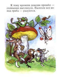 "Владимир Сутеев «Под грибом» | ""Картинки и разговоры"" Pictures Of Russia, Kids Story Books, Illustrations And Posters, Vintage Children, Illustrators, Fairy Tales, Cross Stitch, Doodles, Character"