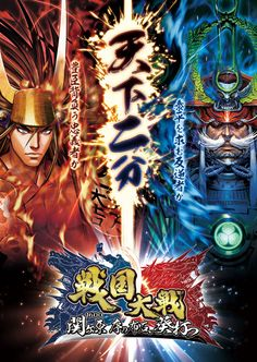 img_メイン_戦国大戦_1600 Gaming Banner, Japan Games, Japanese Typography, Event Banner, Web Design, Graphic Design, Game Logo, Banner Design, Game Art
