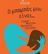 Βιβλία για την γιορτή του Πατέρα.   Αγαπημένα παιδικά βιβλία... Books To Read, My Books, Childrens Books, Reading, Blog, Parenting, Google Images, Kindergarten, School
