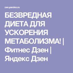 БЕЗВРЕДНАЯ ДИЕТА ДЛЯ УСКОРЕНИЯ МЕТАБОЛИЗМА! | Фитнес Дзен | Яндекс Дзен