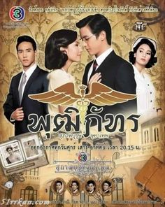 "Khunchai Puttipat...a young doctor with his love without any distinction. His mother was the daughter of a rich Chinese merchant. The handsome doctor must forget all the rules that he had followed his entire life when he met a commoner woman who holds the title of ""Miss Sri Siam."" He uses his own heart and decides to rescue her from becoming a powerful General's concubine."
