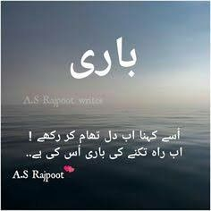 #IBRAHIM True Love Qoutes, Qoutes About Love, Nice Poetry, Love Poetry Urdu, Cute Love Gif, Cute Love Songs, Crying For Love, Best Friend Quotes Funny, Blue Background Images
