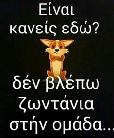 Funny Quotes, Life Quotes, Funny Memes, Jokes, Funny Greek, Good Night Quotes, Greek Words, Just In Case, Wise Words