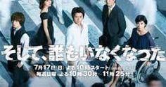 Soshite Dare mo Inaku Natta Ep 4 Eng Sub Japanese Drama Full HD