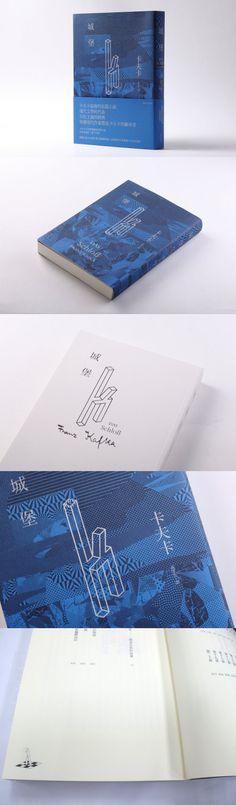 【好設計】卡夫卡《城堡》設計筆記 / 裝幀設計/陳威伸(攝影/但以理)http://okapi.books.com.tw/index.php/p3/p3_detail/sn/2409