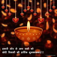 Diwali Wishes, Happy Diwali, Choti Diwali, Diwali Message, Message Wallpaper, Wishes Images, Messages, Quotes, Quotations