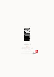 Peaceful mind:soul. Horyig script