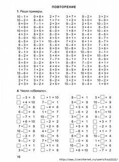 17 (515x700, 214Kb) First Grade Math Worksheets, School Worksheets, 1st Grade Math, Multiplication Facts Practice, Math Pages, Math Formulas, Math School, Numbers Preschool, Math For Kids