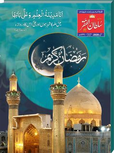 Shab E Qadr, Monthly Magazine, Reading Online, Taj Mahal, Books To Read, Lahore Pakistan, Hazrat Ali, Ramadan, Travel