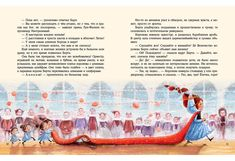 Page Design, Beach Mat, Outdoor Blanket, Book Illustrations, Books, Livros, Libros, Livres, Book