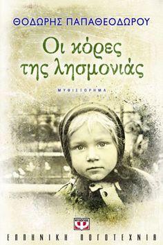 Οι κόρες της λησμονιάς (κριτική) - Γράφει ο δημοσιογράφος - κριτικός Λογοτεχνίας Πάνος Γιαννάκαινας