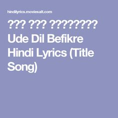 उड़े दिल बेफिक्रे Ude Dil Befikre Hindi Lyrics (Title Song)