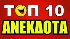 ΑΝΕΚΔΟΤΑ ΤΟΠ 10 |Ανέκδοτα με εγγυημένο γέλιο! | Asteiatoras