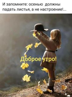 Birthday Greeting Message, Birthday Greetings, Good Morning Photos, Morning Greeting, Faith, Messages, Humor, Funny, Autumn