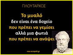 που πρέπει να ανάψει...  ΕΧΕΙΣ ΜΗΝΥΜΑ... ΑΠΟ ΤΟ ΣΥΜΠΑΝ!  #inspiration #wisdom #motivation #quote #life #meditation #quotes #mindfulness #greek #greece #greekquote #greecestagram #insta_greece #greekposts #quoteoftheday #ancient